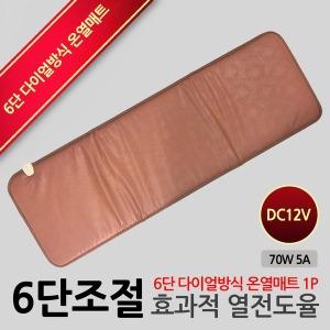 6단 다이얼 온열매트12V/차량용전기장판/전기매트