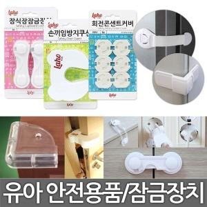 유아안전용품/안전커버/잠금장치/잠금밴드/문닫힘방지