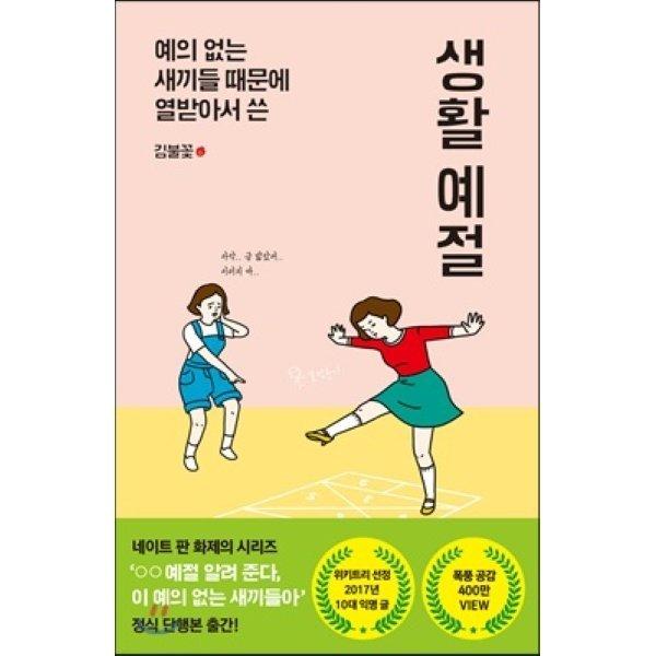 예의 없는 새끼들 때문에 열받아서 쓴 생활 예절  김불꽃