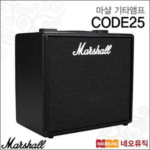 마샬 기타 앰프 Marshall CODE-25 / CODE25 25W 와트