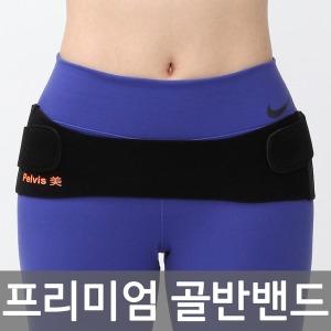 펠비스미 골반밴드 골반교정밴드 자세교정 벨트