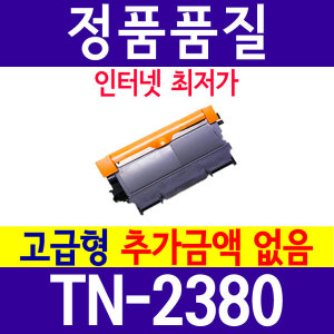 TN-2380 호환 DCP-L2520D HL-2360DN MFC-L2700DW
