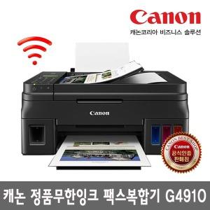 캐논 정품무한잉크 팩스복합기 G4910 (잉크포함)_DH