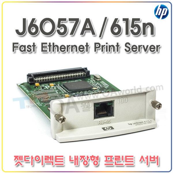 -중고-  HP 네트워크카드 Jetdirect 615n (J6057A)