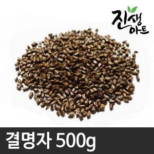 국산 결명자 500g (지퍼백)