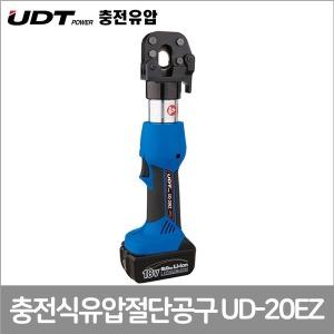충전절단기 UD-20EZ 충전식 유압 절단공구 배터리 1개