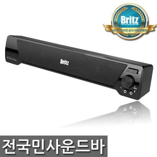 BA-R9 (사운드바 히트모델/2채널/6w/헤드폰 마이크단자/USB전원)