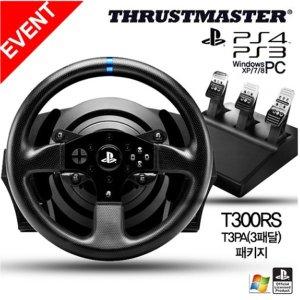 트러스트마스터 T300RS T3PA 3페달패키지 (T300RS-GT)