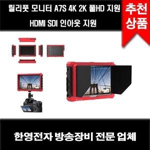 릴리풋 LILLIPUT 4K  HDMI 인아웃 지원 모니터 A7S