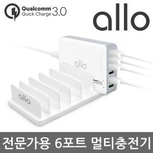 6포트 퀵차지3.0 급속 멀티 고속충전기 UC601QC3.0