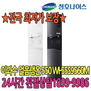 청호나이스 이과수 얼음냉온정수기 550 (WI-55S9560M)