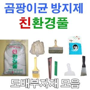 벽지/도배풀/풀솔/초배지/도배/친환경풀/곰팡이방지