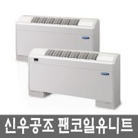 신우공조 팬코일유니트 SFC-40TFV 상치경사토출형