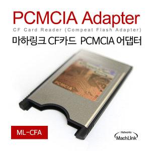 PCMCIA TO CF 카드 리더기 ML-CFA 당일발송