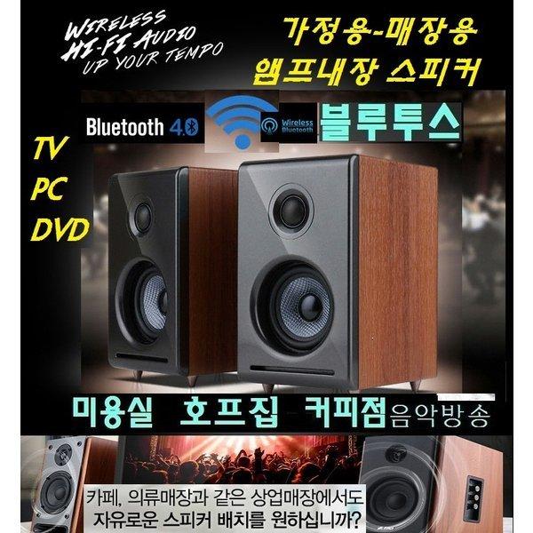 매장용-가정용 강력한 SP앰프내장 TV-MP3블루투스 FS2