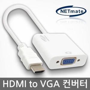 NM-HV03 HDMI to RGB VGA 컨버터 케이블 변환젠더HDTV