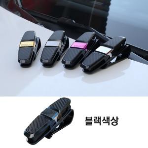 차량용 다기능 안경 클립 블랙색상 선글라스 거치대