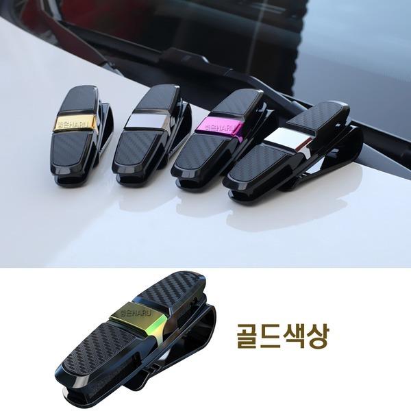 차량용 다기능 안경 클립 골드색상 선글라스 거치대