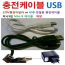 효도라디오MP3용 USB 충전케이블 미니5핀 Mini-B 하양