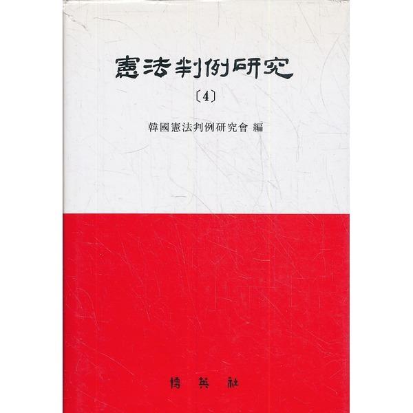 박영사 헌법판례연구 2