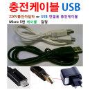 효도라디오MP3 USB 충전케이블 검정 마이크로Micro5핀
