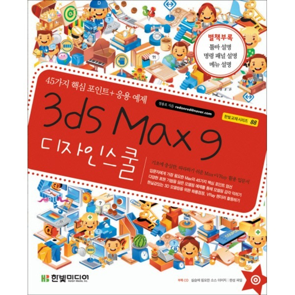 한빛미디어 3DS MAX 9 디자인 스쿨 (CD1장포함) (IT Cookbook 한빛교재 시리즈 88)