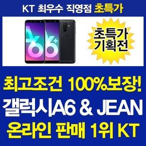KT/공식직영점/갤럭시A6/갤럭시JEAN/옥션핫딜/사은품