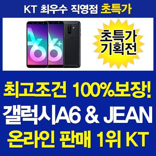 옥션판매1위/갤럭시JEAN/옥션최저가100%/사은품핫딜