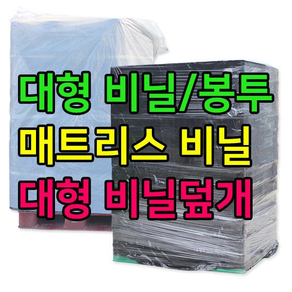 침대 매트리스 파레트 비닐 대형 덮개 깔개 비닐 봉투