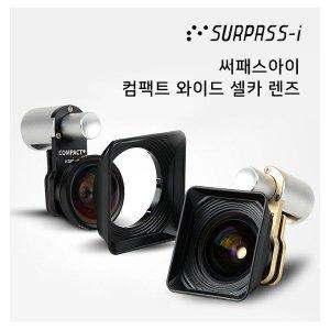 써패스아이 컴팩트 스마트폰 셀카 렌즈 갤럭시(S9 노트9) 시리즈 전용