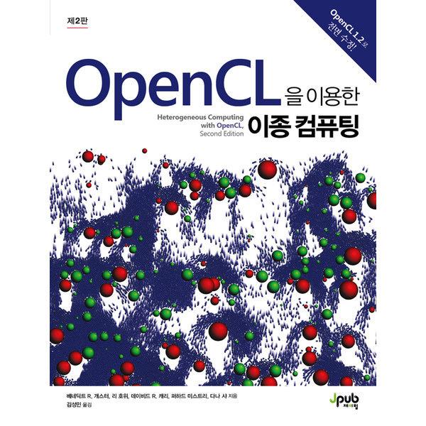 OpenCL을 이용한 이종 컴퓨팅 제2판   제이펍   베네딕트 R. 개스터 외