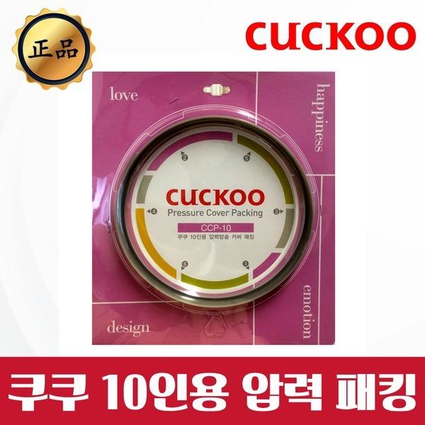쿠쿠 패킹 CRP-HLXG1011FV 패킹/속뚜껑패킹/손잡이