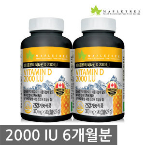 메이플트리 비타민D 2000IU 90캡슐X2병 6개월분