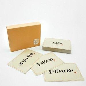 준호샘의 토닥토닥 카드 (격려  위로  마인드업)