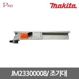 마끼다  JM23300008/ LH1201FL 용 조기대