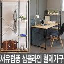 컴퓨터책상 철제선반 가구 행거 테이블 콘솔 의자 DIY