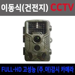 이동식CCTV 소형 CCTV 건전지사용 무선 감시카메라