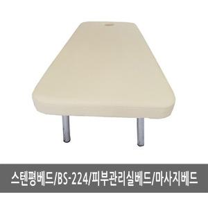 스텐평베드/BS-224/경락베드/왁싱베드/피부관리실베드