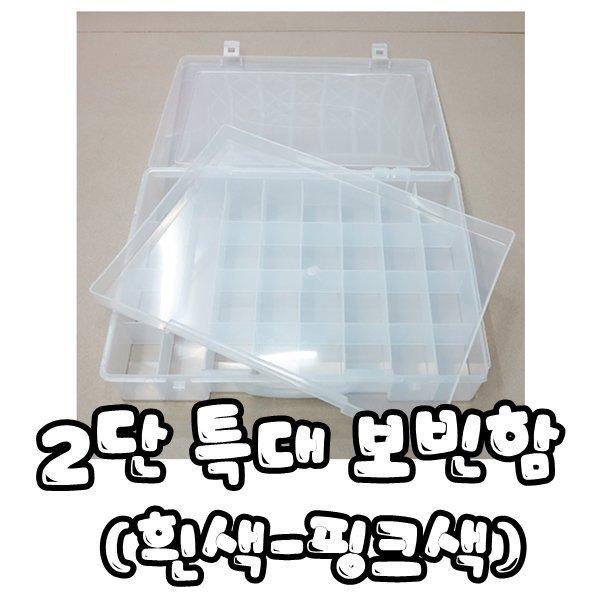 2단 특대 보빈함/핑크-흰색/실케이스
