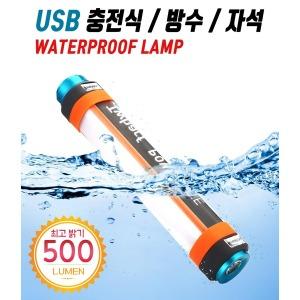 LED 캠핑 랜턴 작업등 모기퇴치 휴대용 다용도 충전식