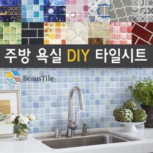 주방 욕실 DIY 국제특허 보스타일 3초만에 타일완성