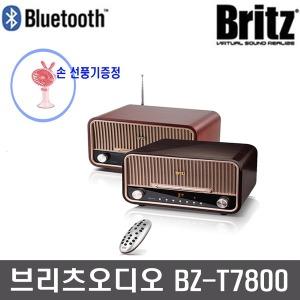 BZ-T7800 블루투스 CD FM 알람AUX USB재생 오디오추천
