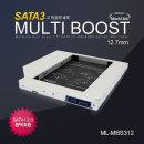 2.5인치 SATA3 멀티부스트 12.7mm ML-MBS312 당일발송