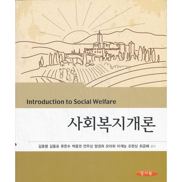 양서원 사회복지개론 (Introduction to Social Welfare)