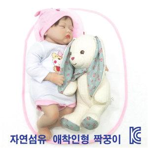 애착인형/토끼인형/아기인형/출산선물/아기백일선물