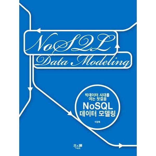 NoSQL 데이터 모델링  지앤선   이장복  빅데이터 시대를 여는 첫걸음