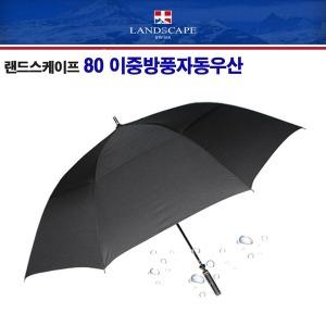 랜드스케이프80-이중방풍자동우산/우산/방풍/장우산
