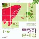 동아 평가문제집 중학 영어 중1-2 (이병민) 2020