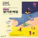 동아 평가문제집 중학 영어 중 1-2 (윤정미) 2020