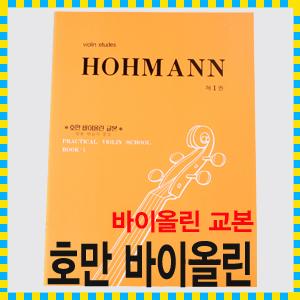 세광 호만 바이올린 교본/1~4권/바이올린교본